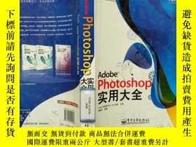 二手書博民逛書店Adobe罕見Photoshop實用大全Y277428 Adob