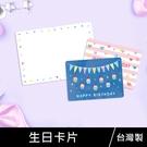 珠友 GB-25035 生日卡片/祝福感謝賀卡/創意可愛卡片