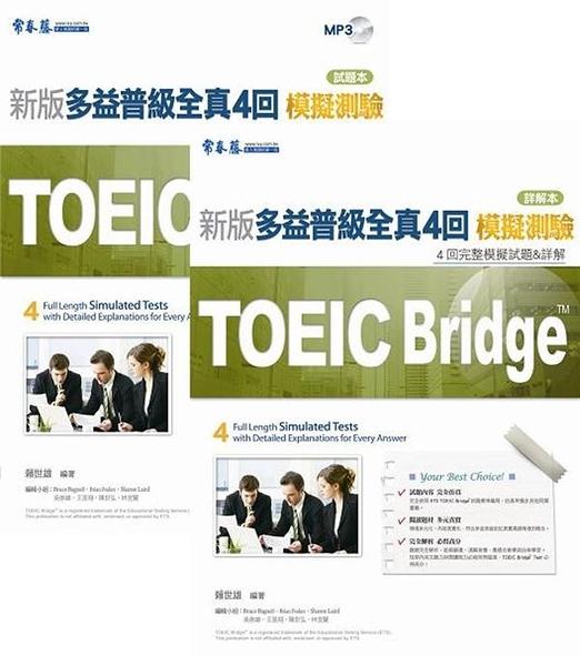 (二手書)TOEIC Bridge新版多益普級全真4回模擬測驗:試題本+詳解本 +1MP3