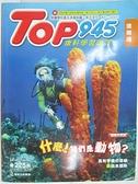 【書寶二手書T6/少年童書_I86】TOP945(進階版)_225期_什麼!牠們是動物?_附光碟