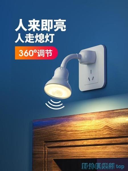 感應燈 智能LED人體感應燈家用衛生間走廊過道燈插電式人來即亮自動亮燈無線小夜燈 快速出貨
