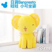 Norns【日貨Banpresto娃娃 小可坐姿】庫洛魔法使 可魯貝洛斯 獅子 絨毛玩偶 景品 禮物 日本