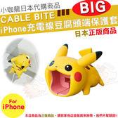 現貨 日本正版 Cable Bite BIG 皮卡丘 寶可夢 大嘴巴 豆腐頭 iPhone 傳輸線 充電線 防斷保護套 防護套