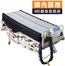 翻身氣墊床 醫療器具 悅發減壓氣墊 悅發鉑金8950