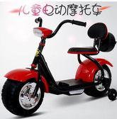 兒童電動摩托車三輪車2-5-8歲男女孩寶寶可坐充電瓶玩具車   IGO