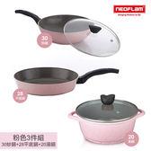 【韓國Neoflam】Aeni系列 粉色母親節三件組 (30炒鍋+28平底鍋+20湯鍋) 電磁爐適用《限宅配》