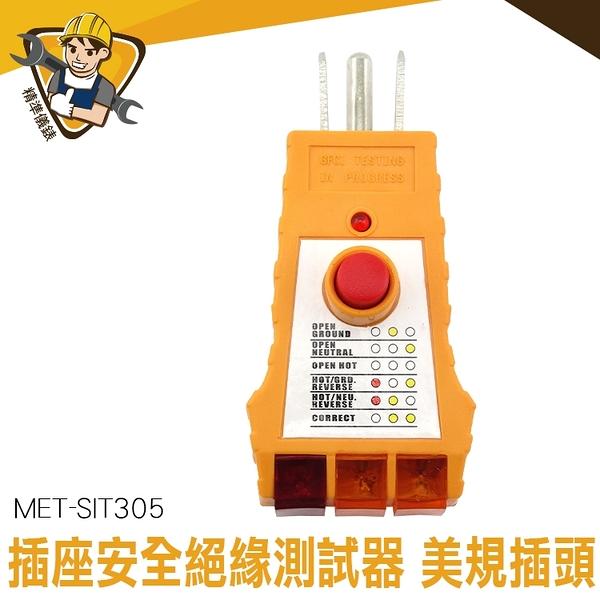 插座三線測試器  相位測試器【精準儀錶】絕緣 地線 零線 火線 電路施工 6種指示狀態 SIT305