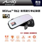 【Mio】MiVue R62 後視鏡GP...