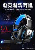 Bonks G1耳機頭戴式電腦耳麥有線遊戲耳機網吧筆記本臺式機電競耳麥克風帶話筒 艾美時尚衣櫥