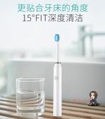 電動牙刷 電動牙刷成人兒童家用充電式聲波自動軟毛牙刷防水情侶 2色 交換禮物