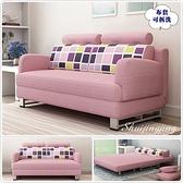 【水晶晶家具/傢俱首選】JF0686-1凱蒂145cm粉紅平織印花直拉式布沙發床~~布套可拆洗