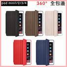 ipad mini1/2/3/4保護套 連體皮套 smart cover mini2全包邊蘋果平板套 保護殼 休眠套