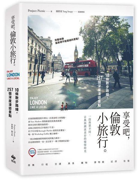 享受吧,倫敦小旅行:10條散步路線,257個深度漫遊景點
