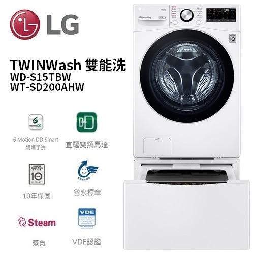 【結帳再折+24期0利率+基本安裝】LG 樂金WD-S15TBW + WT-SD200AHW 雙能洗 (蒸洗脫) 冰磁白15公斤+2公斤
