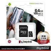 【免運費+贈收納盒】金士頓 64GB 記憶卡 64G U1 C10 A1 MicroSDXC R100MB/s 記憶卡(附轉卡)X1【終身保固】
