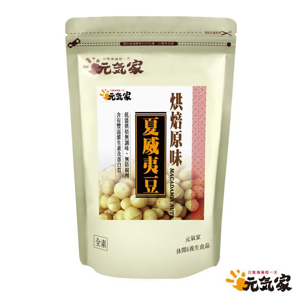 元氣家 烘焙原味夏威夷豆(200g)
