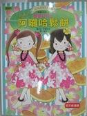 【書寶二手書T1/兒童文學_C33】露露菈菈的阿囉哈鬆餅_安晝安子,  蕘合
