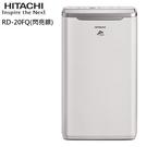 【HITACHI】 日立10L感溫適濕清淨除濕機 RD-20FQ (閃亮銀)