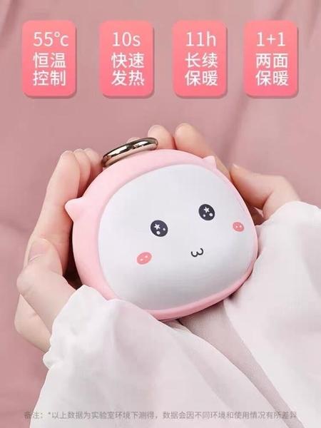 暖手寶充電寶暖寶寶隨身迷你小型電暖寶女防爆可愛便攜式學生神器 美好生活