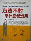 【書寶二手書T6/勵志_OIE】方法不對學什麼都沒用_張鳳