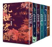 亂世宏圖套書(全六冊)