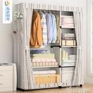 簡易衣櫃布衣櫃掛衣櫃布藝組裝單人宿舍出租房用鋼架收納櫃子衣櫥 黛尼時尚精品