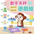 《循序漸進!快樂學習》數字天秤遊戲組 益智玩具 數學教具 啟蒙玩具 教具 天秤 天平 玩具