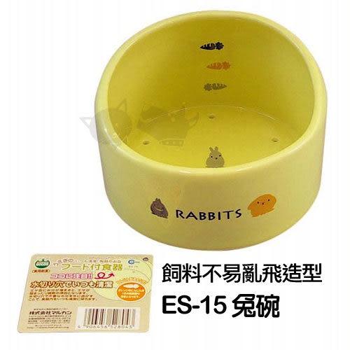 [寵樂子]《日本Marukan》兔用飼料碗ES-15/天竺鼠兔子適用