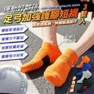 足弓加強護腳短襪 3雙入 吸濕排汗 防滑緩衝 籃球襪 運動襪 男襪【ZD0502】《約翰家庭百貨