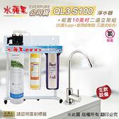 水蘋果快速到貨~贈安裝~【水蘋果公司貨】Everpure QL3-S100 10英吋三道淨水器