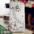 SONY Xperia5 Xperia1 Xperia10 手機殼 水鑽殼 訂做 浪漫花朵鑽殼