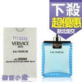 Versace Eau Fraiche 凡賽斯雲淡風輕男性淡香水 TESTER 100ml
