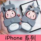 【萌萌噠】iPhone X XR XS Max 6s 7 8 plus 可愛軟萌卡通龍貓女孩 創意帶支架全包矽膠軟殼 手機殼