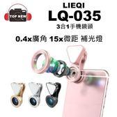 LIEQI LQ-035 天使之眼 0.4X-0.6X 手機專用 LED補光燈 微距鏡 廣角鏡 3IN1鏡頭 原廠公司貨