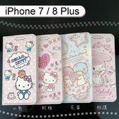 三麗鷗彩繪皮套 iPhone 7 Plus / 8 Plus (5.5吋) Hello Kitty 雙子星 美樂蒂【正版】