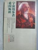 【書寶二手書T3/傳記_MOX】愛因斯坦-宇宙漫步者