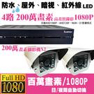 高雄/台南/屏東監視器/200萬畫素1080P-AHD/套裝DIY【4路監視器+200萬戶外型攝影機*2支】