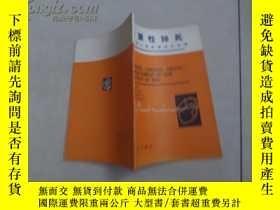 二手書博民逛書店罕見心源性猝死:病人危險情況的處理Y23450 (美)B.LOW