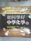【書寶二手書T6/科學_ZIK】如何學好...
