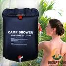 戶外折疊沐浴袋便攜太陽能熱水袋20L野外洗澡曬水沖涼淋浴儲水袋【創世紀生活館】