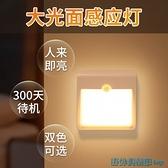 感應燈 智能人體自動感應小夜燈充電式樓梯樓道無線廁所衛生間專用臺燈起 快速出貨