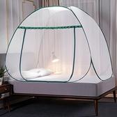 蚊帳 新款免安裝 蒙古包蚊帳1.8m床 家用1.5m防蚊防摔兒童1.2可折疊2米