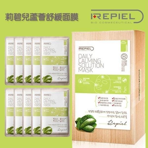 強強滾 REPIEL 莉碧兒蘆薈舒緩面膜(一盒五片)
