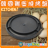 【樂購王】烤肉必備《韓國雞蛋燒烤盤》天然食用級 不沾鍋 無煙 耐高溫【B0409】