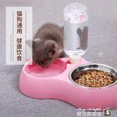 貓咪用品貓碗雙碗貓食盆不銹鋼碗飲水機自動喂食器貓盆狗寵物用品 WD魔方數碼館