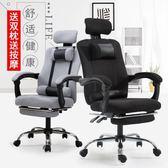 電腦椅 可躺電腦椅家用升降旋轉辦公椅午休網布按摩椅子學生靠背電腦椅 榮耀3c