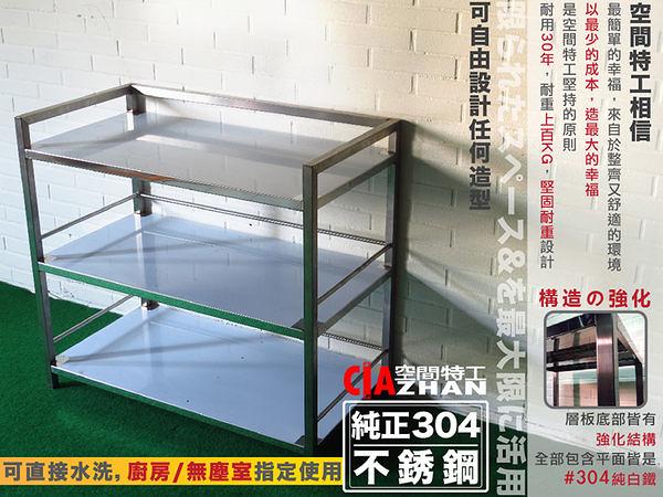 【空間特工】 91cm 廚房#304不銹鋼台車(耐重。防水。耐熱)三層層架 料理台 餐飲設備 收納