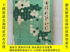 二手書博民逛書店罕見圍棋的筋和形Y234937 日本九段林海峯 《成都棋苑》編輯