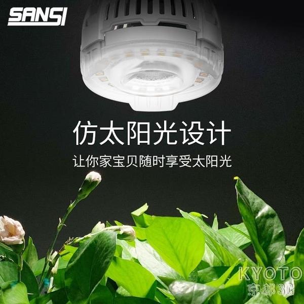led仿太陽光全光譜植物生長燈多肉補光燈上色防徒室內家用植物 【快速出貨】
