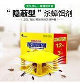 蟑螂器 蟑螂誘殺盒除蟑餌劑15個裝滅蟑螂藥粉廚房家用全窩端屋墻貼捕捉器 薇薇家飾
